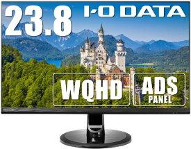 I-O DATA アイ・オー・データ 液晶モニター ブラック LCD-MQ241XDB [23.8型 /ワイド /WQHD(2560×1440)][LCDMQ241XDB]