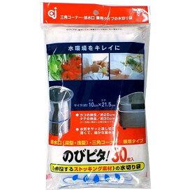 ケミカルジャパン のびピタ!(30枚入) 伸縮するストッキング素材の水切り袋  [水切りネット]【wtnup】