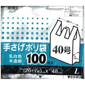 ケミカルジャパン 手さげポリL(100枚入)乳白 [ポリ袋]