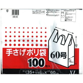 ケミカルジャパン 手さげポリ袋XL(100枚入)半透明 [ポリ袋]