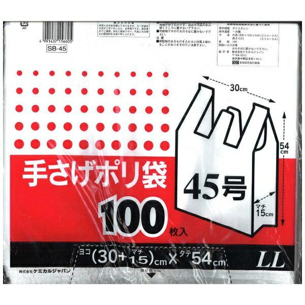 ケミカルジャパン 手さポリ袋LL(100枚入)半透明 [ポリ袋]