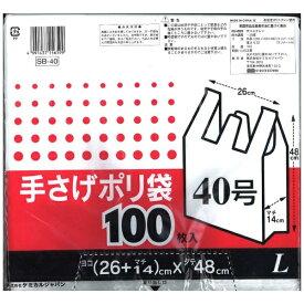 ケミカルジャパン 手さげポリ袋L(100枚入)半透明 [ポリ袋]