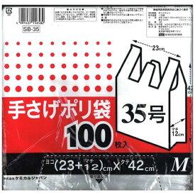 ケミカルジャパン 手さげポリ袋M(100枚入)半透明 [ポリ袋]