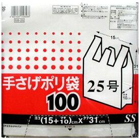 ケミカルジャパン 手さげポリ袋SS(100枚入)半透明 [ポリ袋]