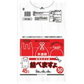 ケミカルジャパン 結べますよ 半透明ゴミ袋(45L)50枚入 [ゴミ袋]【rb_pcp】