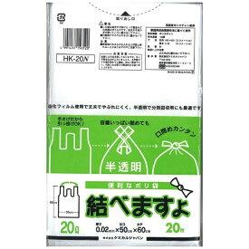 ケミカルジャパン 結べますよ 半透明ゴミ袋(20L)20枚入 [ゴミ袋]