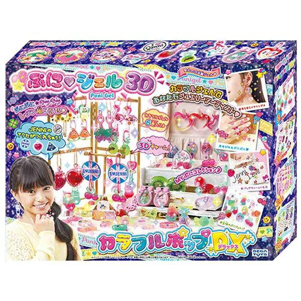 セガトイズ キラデコアート PG-14 ぷにジェル3D カラフルポップDX