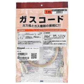 リンナイ Rinnai 都市ガス・プロパンガス兼用ガスコード (1.0m) RGH-10K