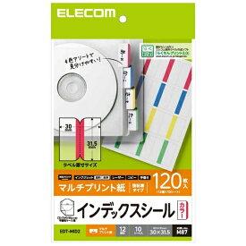 エレコム ELECOM ラベルシール マルチ 不織布ケース用インデックスシール アソートカラー EDT-MID2 [はがき /10シート /12面][EDTMID2]