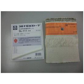 コロナ CORONA 石油ストーブ用替芯 SL-111 99010011003