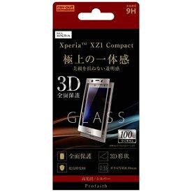 レイアウト rayout Xperia XZ1 Compact用 ガラスフィルム 3D 9H 全面保護 光沢 シルバー RT-RXZ1CRFG/CS