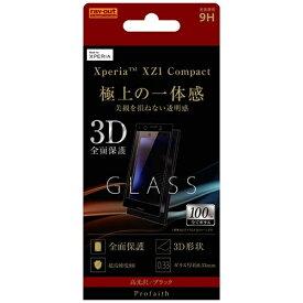 レイアウト rayout Xperia XZ1 Compact用 ガラスフィルム 3D 9H 全面保護 光沢 ブラック RT-RXZ1CRFG/CB