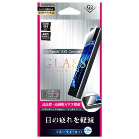 MSソリューションズ Xperia XZ1 Compact用 G2 ガラスフィルム GLASS PREMIUM FILM 高光沢 ブルーライトカット 0.33mm LEPLUS LP-XPXC1FGBC