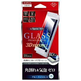 MSソリューションズ Xperia XZ1用 G2 ガラスフィルム GLASS PREMIUM FILM 3DFLEXIBLE 高光沢 ブルーライトカット 0.20mm シルバー LEPLUS LP-XPXZ1FGFBSV