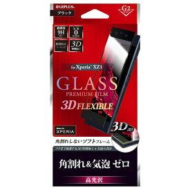 MSソリューションズ Xperia XZ1用 G2 ガラスフィルム GLASS PREMIUM FILM 3DFLEXIBLE 高光沢 0.20mm ブラック LEPLUS LP-XPXZ1FGFCBK