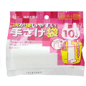 ケミカルジャパン 次が使いやすい手さげ袋(10L)20枚x1ロール [ゴミ袋]