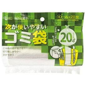 ケミカルジャパン 次が使いやすいゴミ袋(20L)20枚x1ロール [ゴミ袋]