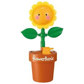 シャイン SHINE Flower Bank ひまわり イエロー