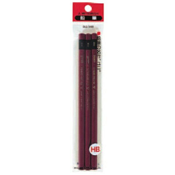 三菱えんぴつ [鉛筆] ユニ(スタンダード)  (硬度:HB) 3本パック U3PHB