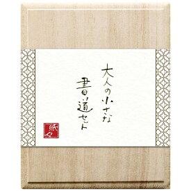 志昌堂 Shishodo 大人の小さな書道セット 七宝