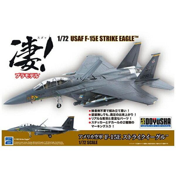 童友社 DOYUSHA 1/72 凄!プラモデル No.2 アメリカ空軍 F-15E ストライクイーグル