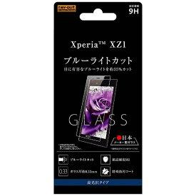 レイアウト rayout Xperia XZ1用 ガラスフィルム 9H ブルーライトカット RT-XZ1F/MG