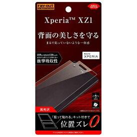 レイアウト rayout Xperia XZ1用 背面保護フィルム TPU 光沢 衝撃吸収 RT-RXZ1F/WBD