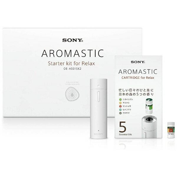 【送料無料】 ソニー アロマディフューザー 「AROMASTIC スターターキット for Relax」 OE-AS01SK2
