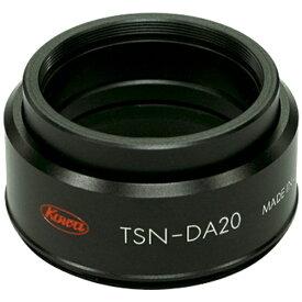KOWA 興和 デジタルカメラアダプター TSN-DA20[TSNDA20]