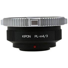 KIPON キポン マウントアダプター PL-M4/3 Pro【ボディ側:マイクロフォーサーズ/レンズ側:PL】[PLM43PRO]