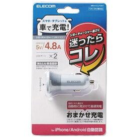 エレコム ELECOM シガーチャージャー/2USBポート(自動識別)/4.8A/グレー MPA-CCU10GY