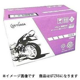 GS YUASA ジーエス・ユアサ バイク用バッテリー 液入り充電済み GTZ5S 【メーカー直送・代金引換不可・時間指定・返品不可】