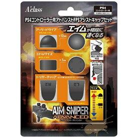 アクラス PS4コントローラー用アドバンスドFPSアシストキャップセット【AIM SNIPER ADVANCED】SASP-0443[PS4]