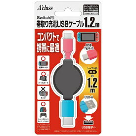 アクラス Switch用巻取り充電USBケーブル(1.2m) SASP-0441[Switch]