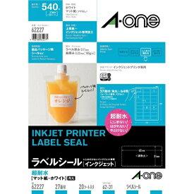エーワン A-one ラベルシール インクジェット 超耐水タイプ ホワイト 62227 [A4 /20シート /27面 /マット]【rb_mmmi】