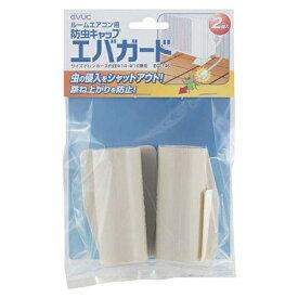 カクダイ KAKUDAI 防虫キャップ エバガード (2個入) CEG146