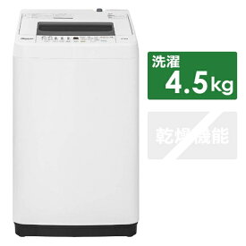 ハイセンス Hisense HW-T45C 全自動洗濯機 ホワイト [洗濯4.5kg /乾燥機能無 /上開き][一人暮らし 新生活 新品 小型 設置 洗濯機]