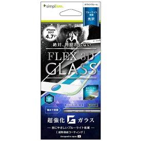 トリニティ Trinity iPhone 8 FLEX 3D ゴリラガラス ブルーライト低減 複合フレームガラス ホワイト TRIP174G3GOBCCCWT