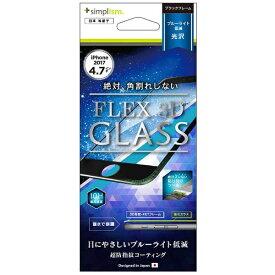 トリニティ Trinity iPhone 8 FLEX 3D ブルーライト低減 複合フレームガラス ブラック TRIP174G3BCCCBK