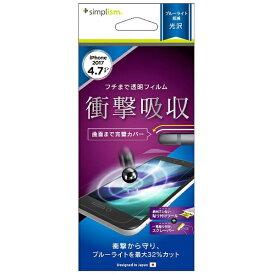 トリニティ Trinity iPhone 8 曲面対応 衝撃吸収 ブルーライト低減 液晶保護フィルム 光沢 TRIP174PTSKBCCC