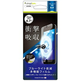 トリニティ Trinity iPhone 8 衝撃吸収&ブルーライト低減 液晶保護フィルム 光沢 TRIP174PFSKBCCC