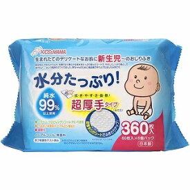 KIDS&MAMA キッズ&ママ 水分たっぷり純水99%赤ちゃんのおしりふき超厚手60枚 ブルー【wtbaby】