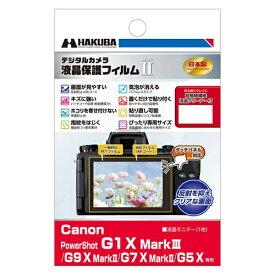 ハクバ HAKUBA 液晶保護フィルム MarkII(キヤノン PowerShot G1 X MarkIII / G9 X MarkII / G7 X MarkII / G5 X 専用) DGF2-CAG1XM3