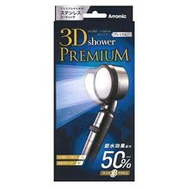 アラミック Arromic シャワーヘッド 「3Dシャワー・プレミアム」 3D-X1A[3DX1A]