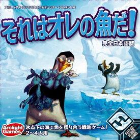 アークライト ARCLIGHT それはオレの魚だ! 完全日本語版