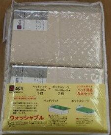 北沢 ベッドパッド3点セット [シングルサイズ /ベッドパッド/ボックスシーツ]