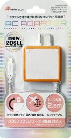 アンサー Answer new2DSLL用 カラフルACアダプタ ホワイト×オレンジ ANS-2D015WO[New2DS LL]