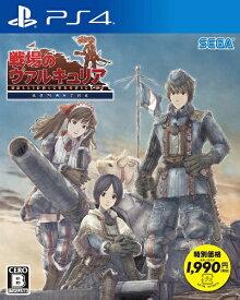 セガ SEGA 戦場のヴァルキュリア リマスター 新価格版【PS4】