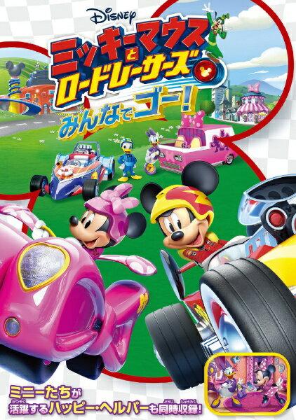 ウォルト・ディズニー・ジャパン ミッキーマウスとロードレーサーズ/みんなでゴー!【DVD】