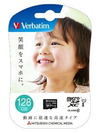 Verbatim バーベイタム microSDXCカード Verbatim(バーベイタム) MXCN128GJVZ5 [128GB /Class10][MXCN128GJVZ5]